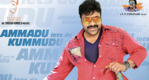 khaidi-no-150-Ammadu-lets-do-kummudu