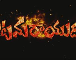 Katamarayudu Teaser Pawan Kalyan, Shruthi Hassan