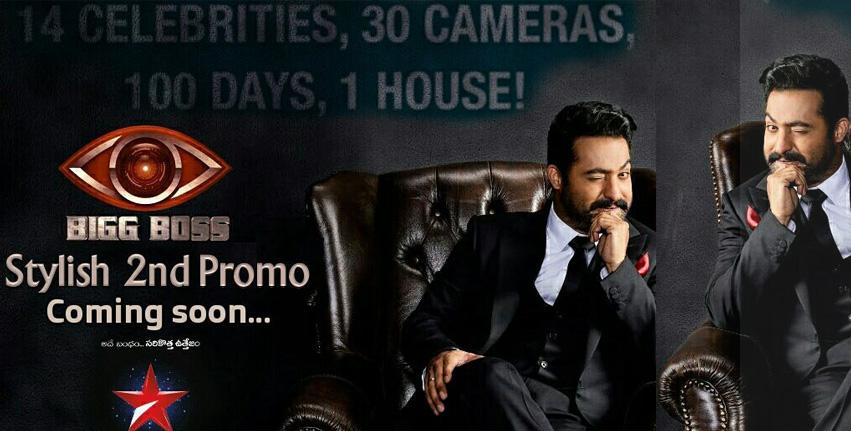 Telugu Big boss show jr ntr promos