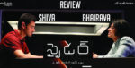 Spyder Movie Review: Mahesh Babu, Rakul Preet Singh, SJ Surya and AR Murugadoss Direction