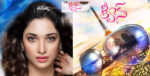 1st Look of Tamannaah Queen Once Again Movie Remake of Bollywood Queen Movie
