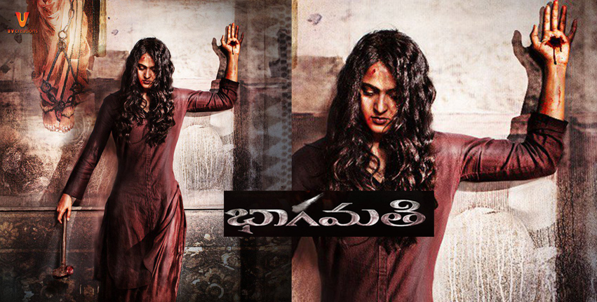Upcoming movie of Anushka Shetty Bhaagamathie movie first look poster