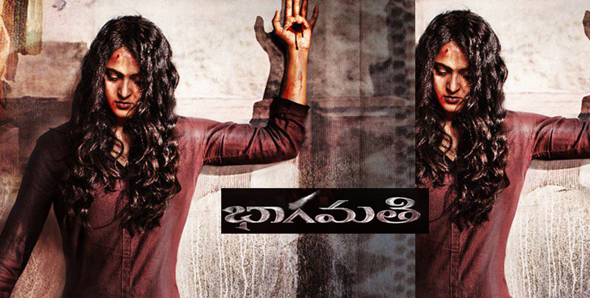 Anushka Shetty Bhaagamathie movie first look