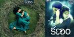 Sai Pallavi Kanam Movie Look and Trailer -Star Cast in Telugu and karu Movie in Tamil
