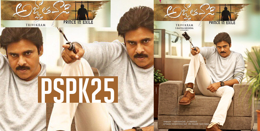 pspk25 Agnyaathavaasi movie first look