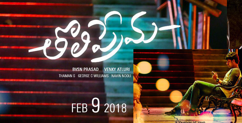 1st look of Varun Tej Tholi Prema and Raashi Khanna