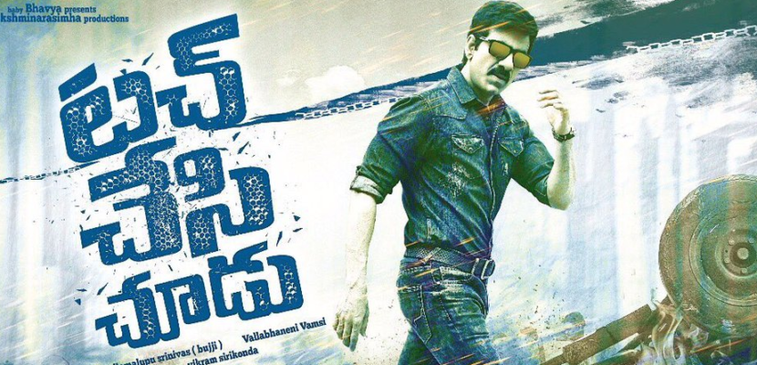 Ravi teja touch chesi chudu movie first look