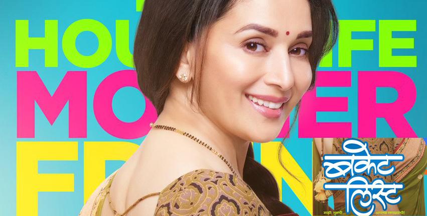 Madhuri dixit marathi movie bucket list