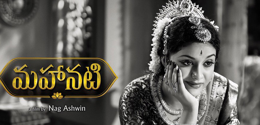 Mahanati movie characters and roles cover pic keerthy suresh